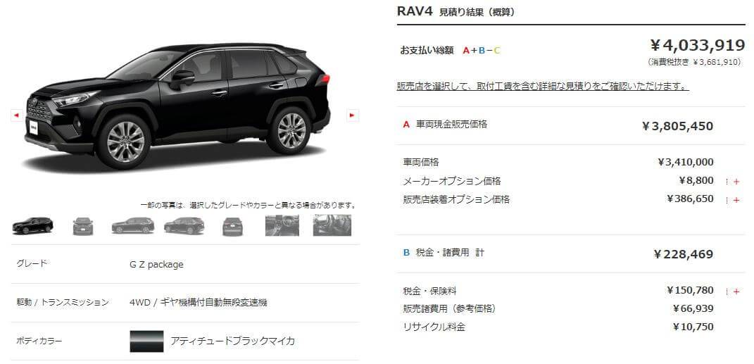 """RAV4 G""""Z package""""の乗り出し価格"""
