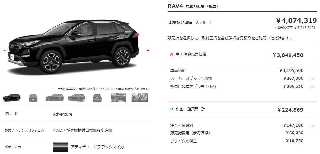 RAV4 Adventureの乗り出し価格