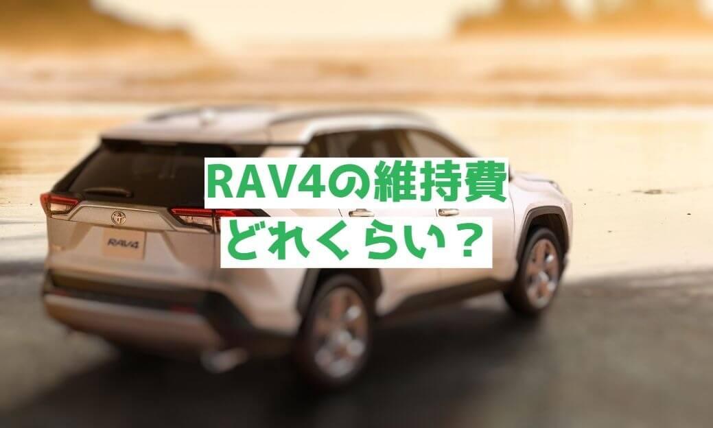 RAV4の維持費どれくらい?