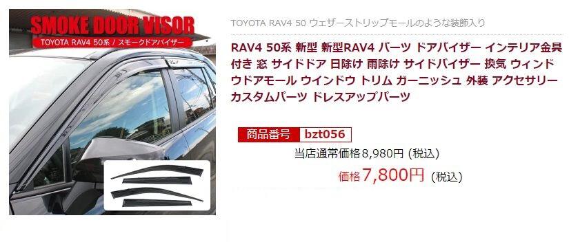 RAV4社外品のドアバイザー