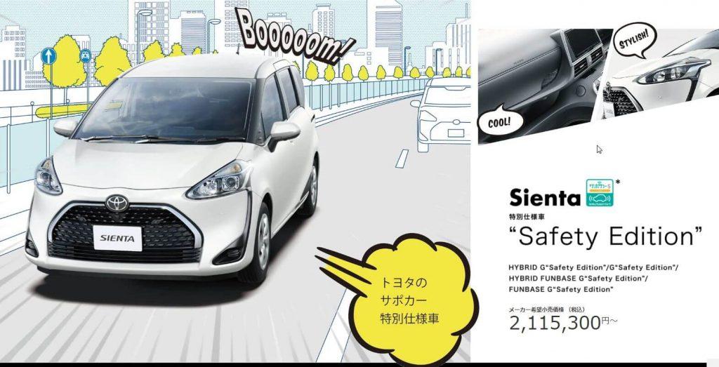シエンタ特別仕様車「Safety Edition」