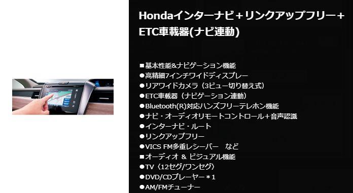 Hondaインターナビ+リンクアップフリー+ETC車載器(ナビ連動)