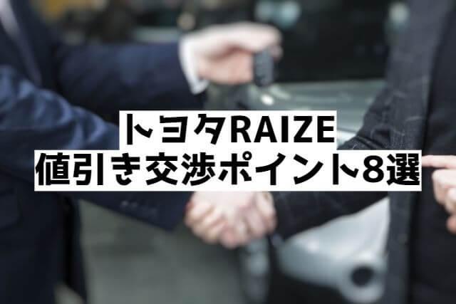 トヨタRAIZE値引き交渉ポイント8選