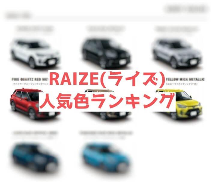 RAIZE(ライズ)人気色ランキング