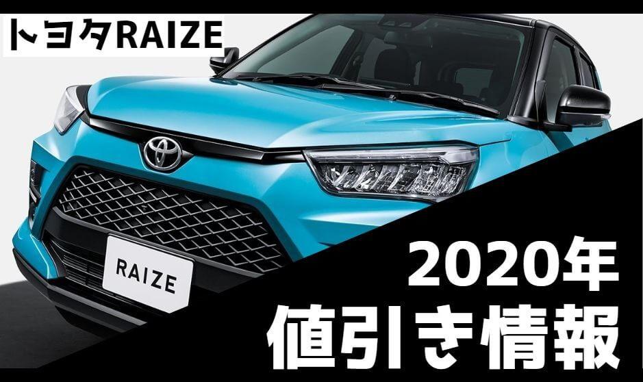 トヨタRAIZEの値引き情報2020年版
