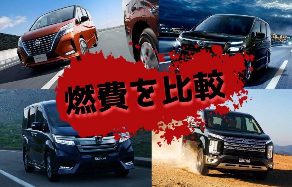セレナe-POWERとライバル車の燃費を比較