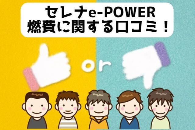 セレナe-POWERの燃費に関する口コミ