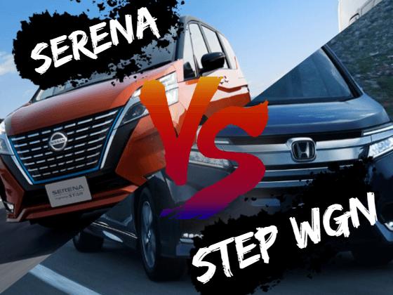 セレナe-POWER VS ステップワゴン