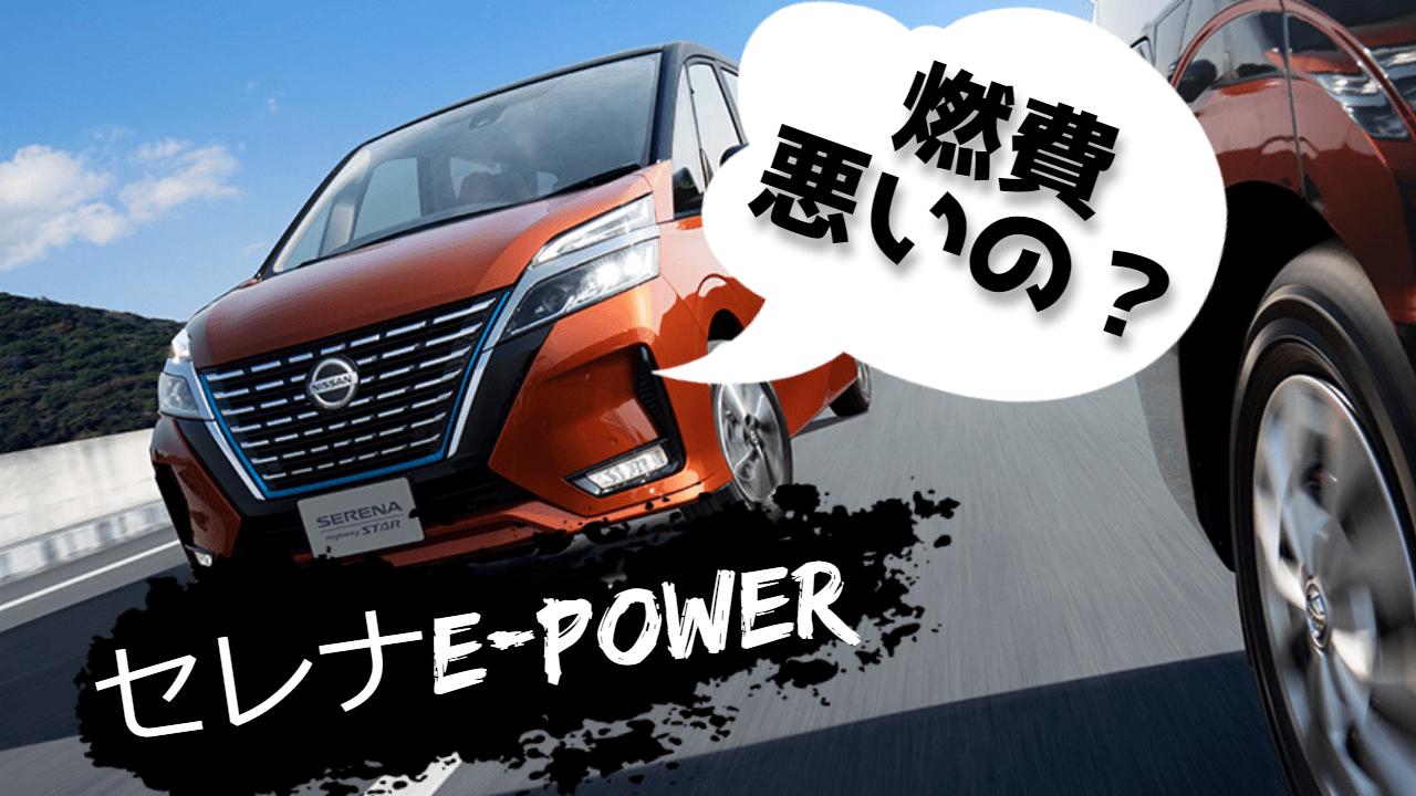セレナe-POWERの燃費は悪い?