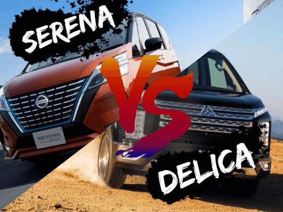 セレナe-POWER VS 新型デリカD:5