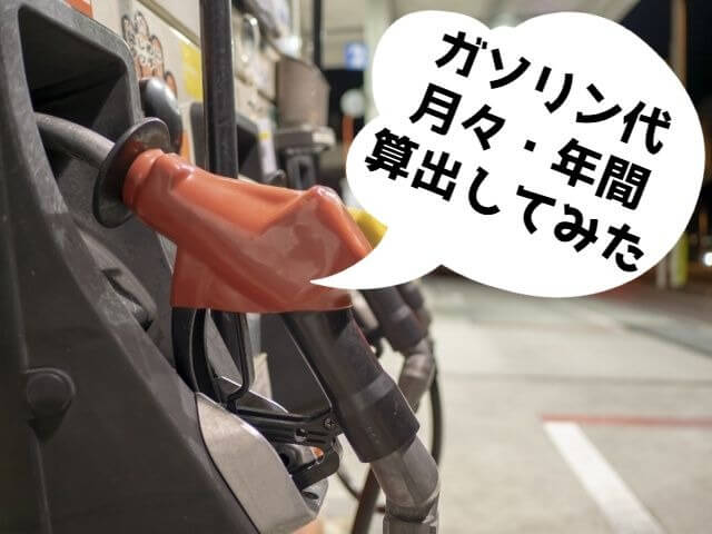 ガソリン代を月々・年間算出してみた