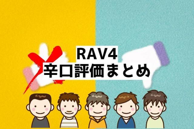 RAV4辛口評価まとめ